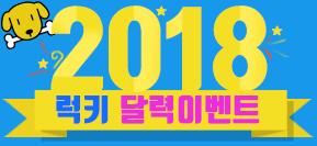 2018달력이벤트