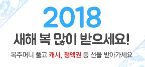 2018설날이벤트